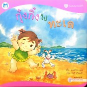 Kung King Goes to the Sea (Kung King's Joyful Day Series)