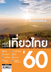 Thailand's Travel Guide & Map 2017