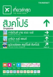 Tiew-La-Sud Singapore (Travelling Guide Book : Singapore)