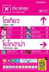 Tiew-La-Sud Tokyo-Yokohama (Travelling Guide Book : Tokyo-Yokohama)
