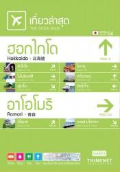 Tiew-La-Sud Hokkaido-Aomori (Travelling Guide Book : Hokkaido-Aomori)