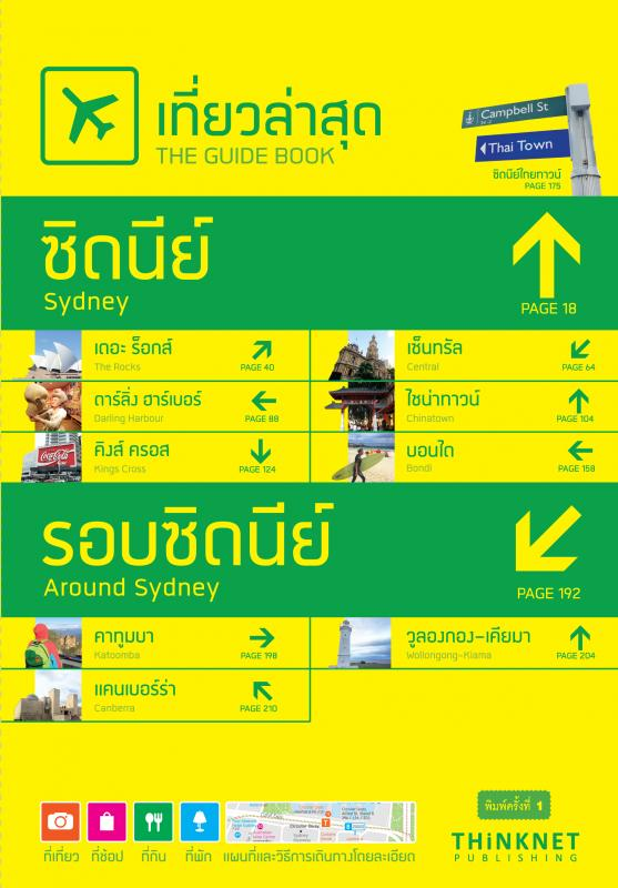 Tiew-La-Sud Sydney-Around Sydney  (Travelling Guide Book : Sydney-Around Sydney)