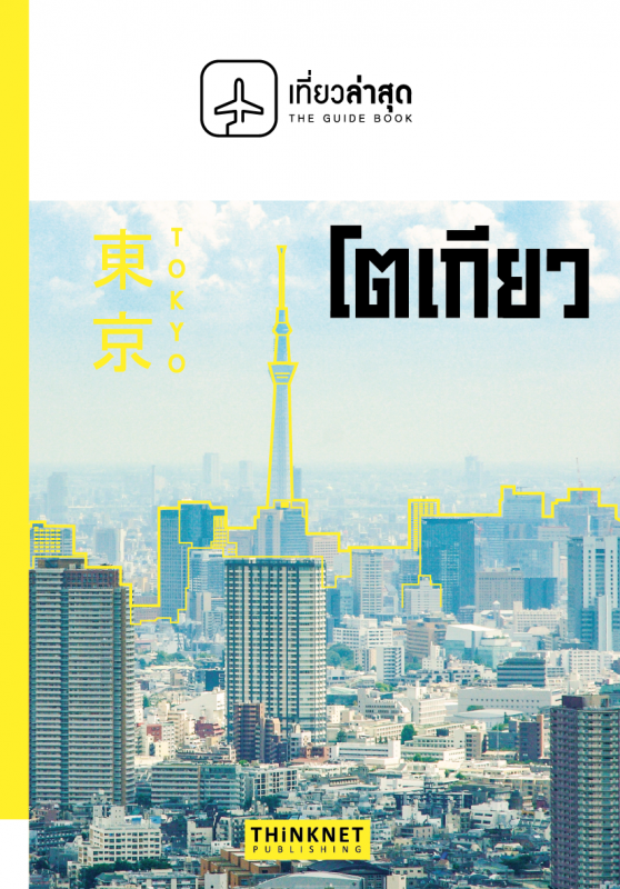 Tiew-La-Sud  Tokyo  (Travelling Guide Book : Tokyo)