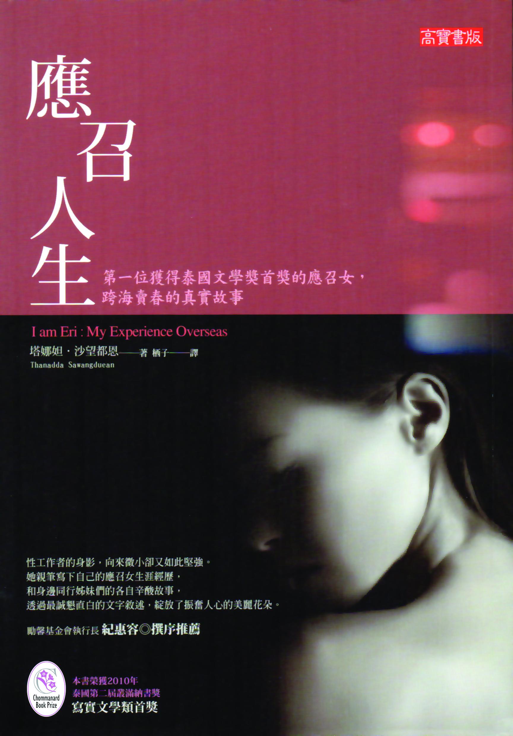 I am Eri: My Experience Overseas (Taiwanese)