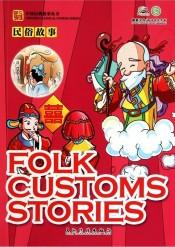 Folk Customs Stories