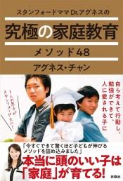 48 เคล็ดลับเลี้ยงลูกให้ประสบความสำเร็จ / Stanford Mom Dr. Agnes The 48 Ultimate Home Education Method
