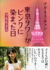 วันที่หอคอยโตเกียวย้อมเป็นสีชมพู กับชีวิตฉันในวันนี้ / The day when Tokyo Tower was dyed Pink - The way I live my life in the presence