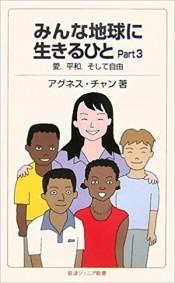 พวกเราทุกคนอาศัยอยู่ในโลกใบเดียวกัน ตอนที่ 3 ความรัก ความสงบ และอิสรภาพ / We are all living in the same world Chapter 3 Love, Peace and Freedom