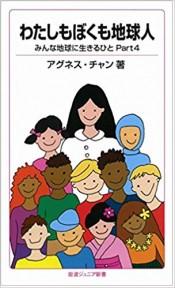 พวกเราทุกคนอาศัยอยู่ในโลกใบเดียวกัน ตอนที่ 4 / We are all living in the same world Chapter 4