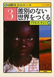 วิถีสากลสร้างชุมชนไร้พรมแดน / The 3 Rules of the International Community - Creating a World Without Discrimination
