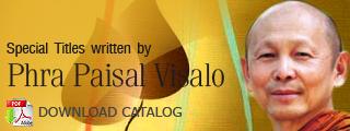 Catalog 2011 : Catalog Phra Paisal