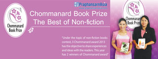 Catalog 2013 : Chommanard Book Prize