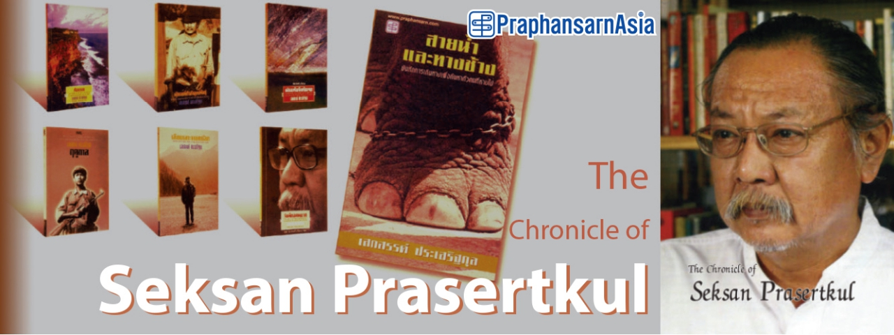 Catalog 2010 : The Chronicle of Seksan Prasertkul
