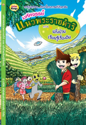 The Gang and King Bhumibol's   Royal Initiatives: Soil  Preservation and Treatment