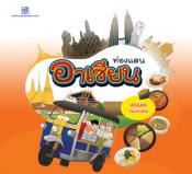 A Journey through ASEAN