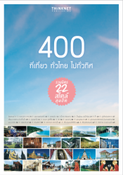 400 Thailand's Attractions