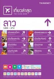 Tiew-La-Sud Laos (Travelling Guide Book : Laos)