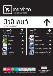 Tiew-La-Sud New Zealand (Travelling Guide Book : New Zealand)