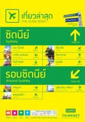 Tiew-La-Sud Sydney-Around Sydney  (Travelling Guide Book : Sydney-Around Sydney)