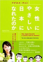 ประเทศญี่ปุ่นมีเมตตาต่อผู้หญิงแล้วหรือยัง? ความไม่สิ้นสุดของข้อวิพากษ์แอกเนส / Has Japan become a country kind to women? The never-ending Agnes Controversy