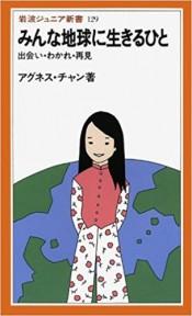 พวกเราทุกคนอาศัยอยู่ในโลกใบเดียวกัน ตอนที่ 1 การเผชิญหน้า / We are all living in the same world Chapter 1 The Encounter