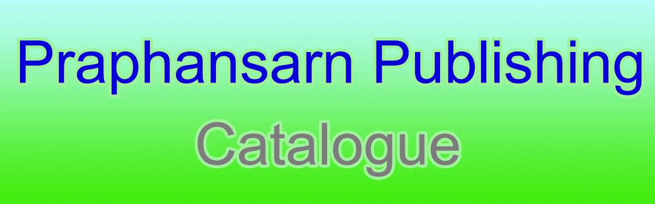 Praphansarn Publishing Catalogue